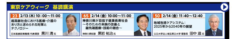 東京ケアウィーク基調講演 詳しくはこちら