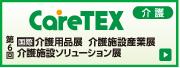 CareTEX(ケアテックス)
