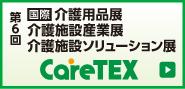 第6回 CareTEXのご案内はこちら