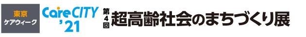 東京ケアウィーク'21内 CareCity(ケアシティ)2020 第3回超高齢社会のまちづくり展