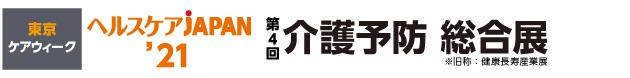 東京ケアウィーク'21内 ヘルスケアJAPAN'21 第4回介護予防 総合展