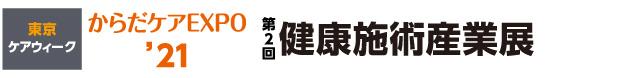東京ケアウィーク'21内 ヘルスケアJapan2020 第3回健康長寿産業展 2020年2月12日~14日 東京ビッグサイト ブティックス株式会社主催