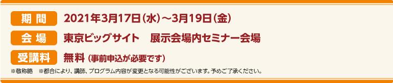 期間:2020年2月12日(水)~2月14日(金)会場:東京ビッグサイト 展示会場内セミナー会場 受講料:無料(事前申込が必要です)