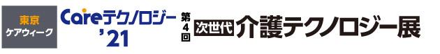 東京ケアウィーク'21内 Careテクノロジー2020 第3回次世代介護テクノロジー展 2020年2月12日~14日 東京ビッグサイト ブティックス株式会社主催