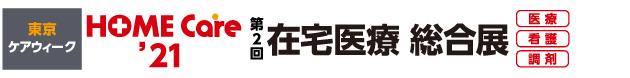 東京ケアウィーク'21内 Care CITY(ケアシティ)2020内 第1回在宅医療総合展 医療/看護/調剤