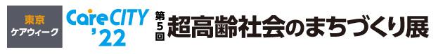 東京ケアウィーク'22内 CareCity(ケアシティ)'22 第5回超高齢社会のまちづくり展