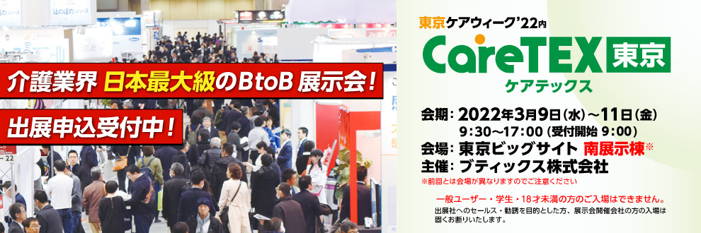 CareTEX東京(ケアテックス)