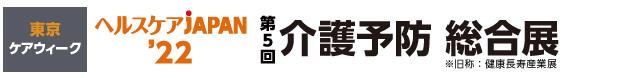 東京ケアウィーク'22内 ヘルスケアJAPAN'22 第5回介護予防 総合展