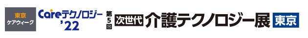 東京ケアウィーク'22内 Careテクノロジー'22 第3回次世代介護テクノロジー展 2022年3月9日~11日 東京ビッグサイト ブティックス株式会社主催