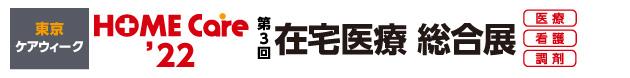 東京ケアウィーク'22内 第1回在宅医療総合展 医療/看護/調剤