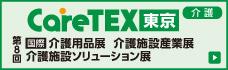CareTEX東京
