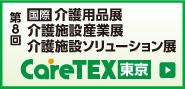 第8回 CareTEXのご案内はこちら