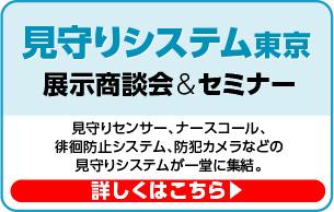 見守りシステム東京 詳しくはこちら