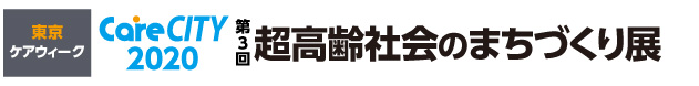 第2回東京ケアウィーク2019内 CareCity(ケアシティ)2019 第2回超高齢社会のまちづくり展