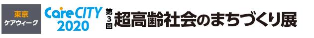 東京ケアウィーク2020内 CareCity(ケアシティ)2020 第3回超高齢社会のまちづくり展