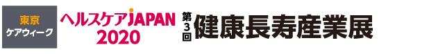 第3回東京ケアウィーク2020内 ヘルスケアJapan2020 第3回健康長寿産業展 2020年2月12日~14日 東京ビッグサイト ブティックス株式会社主催