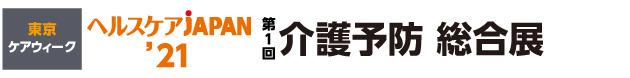 東京ケアウィーク'21内 ヘルスケアJAPAN'21 第1回介護予防 総合展