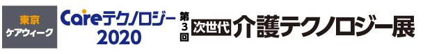 第3回東京ケアウィーク2020内 Careテクノロジー2020 第3回次世代介護テクノロジー展 2020年2月12日~14日 東京ビッグサイト ブティックス株式会社主催