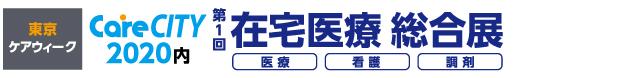 東京ケアウィーク Care CITY(ケアシティ)2020内 第1回在宅医療総合展 医療/看護/調剤