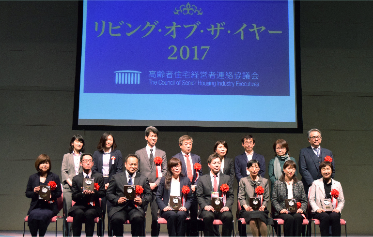 リビング・オブ・ザ・イヤー2017表彰披露式を同時開催