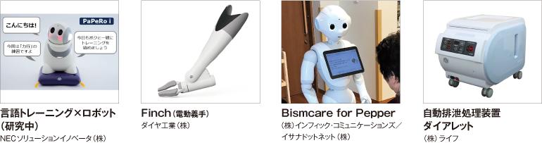 介護ロボット特別展示コーナー 出展商品(抜粋)