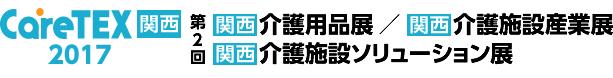 【関西】介護用品展・介護施設産業展・介護施設ソリューション展「CareTEX関西2017」