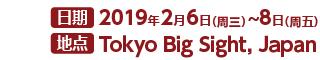 日期:2019年2月6日〜8日 地点:Tokyo Bigsight (东京国际展示场)