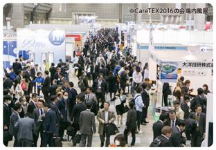 CareTEX2016会場風景