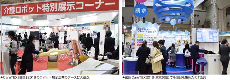 CareTEX関西2016のロボット展示とICT活用
