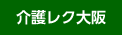 介護レク大阪