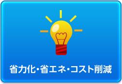 省力化・省エネ・コスト削減