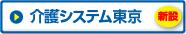 介護システム東京