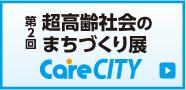 第2回 CareCITY(ケアシティ)のご案内はこちら