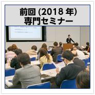 前回(2018年)専門セミナー