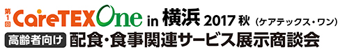 【高齢者向け】配食・食事関連サービス展示商談会「CareTEX One in 横浜 2017 秋」