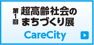 第1回 CareCity(ケアシティ)のご案内はこちら