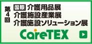 第4回 CareTEX(ケアテックス)のご案内はこちら