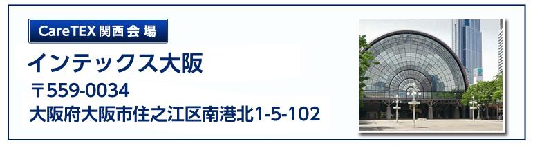 介護システム大阪 会場へのアクセス
