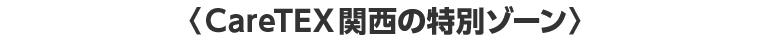 CareTEX関西の特別ゾーン