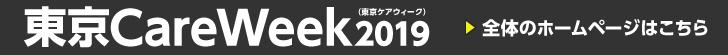 東京CareWEEK2019