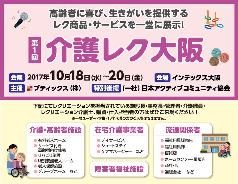 高齢者に喜び、生きがいを提供するレク商品・サービスを一堂に展示! 第1回 介護レク大阪