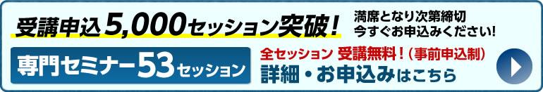 CareTEX関西 専門セミナー受講申込2,000人突破!