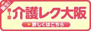 介護レク大阪の詳細はこちら