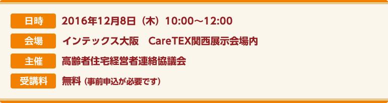 日時:2016年3月17日(木)  会場:東京ビッグサイト国際会議棟6階 ※参加無料(事前申込が必要です)